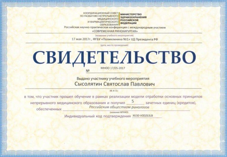 Диплом Сысолятина С.П.
