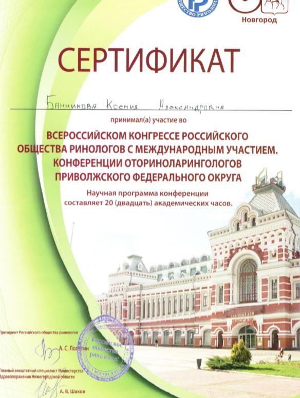 Сертификат Банникова К.А. Всероссийский конгресс