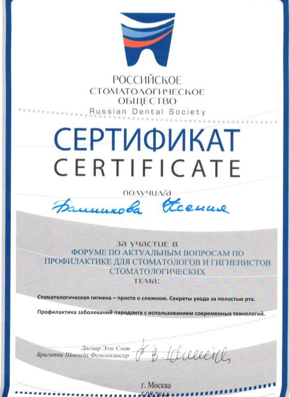 Сертификат Банникова Ксения Александровна