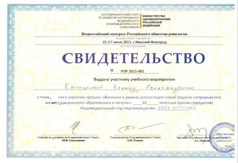 Свидетельство Банникова К.А