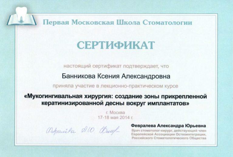 Сертификат Банниковой К.А Мукогингивальная хирургия