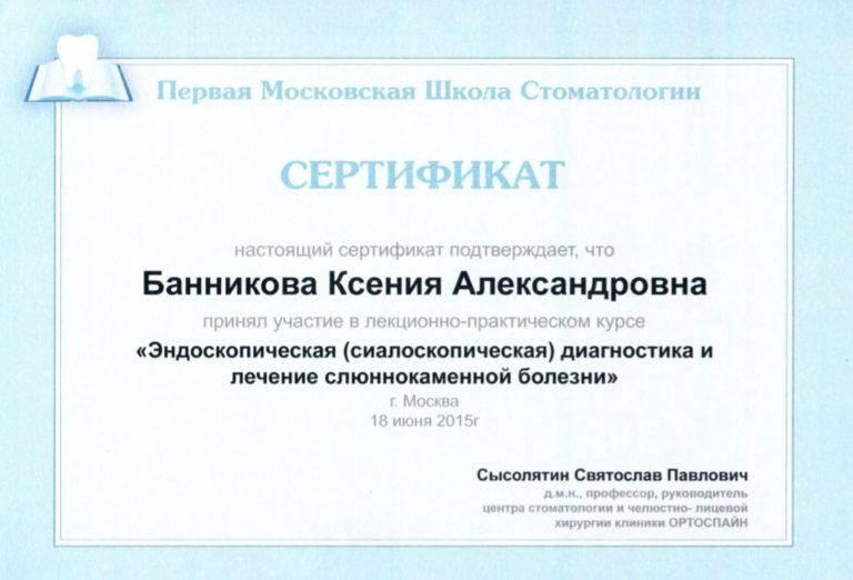 Сертификат Банниковой К.А Эндоскопическая диагностика