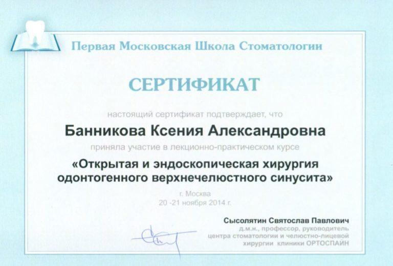 Банникова К.А сертификат - Открытая эндоскопическая хирургия