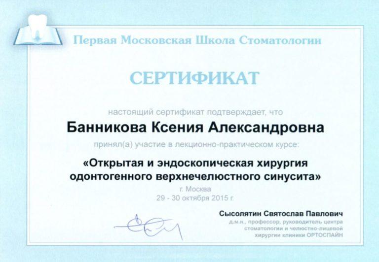 Банникова Ксения Александровна - Сертификат