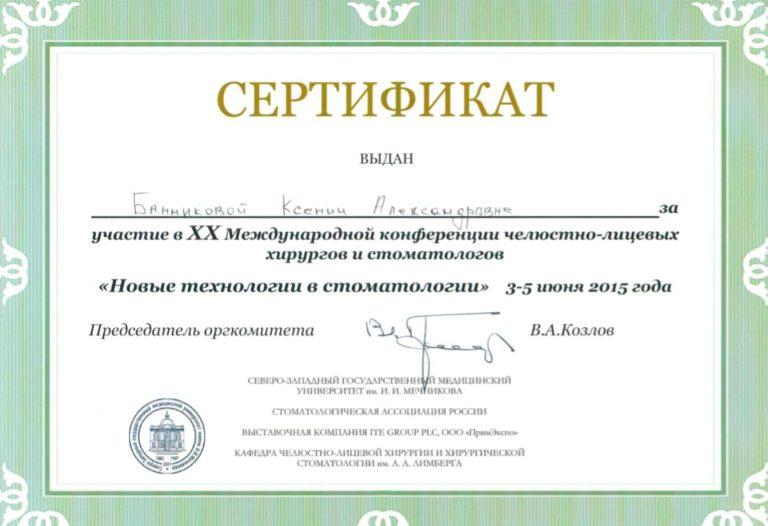 Сертификат Банниковой К,А. 2015 год