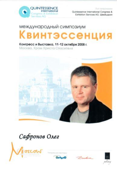 Сертификат Квинтэссенция Сафронов О.Г.