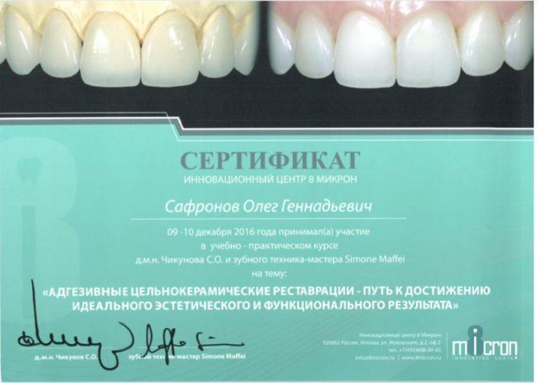 Сертификат Инновационный центр Микрон Софронову О.Г.