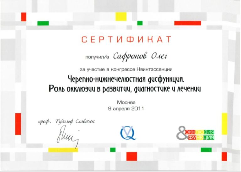 Сертификат Челюстная дисфункция Софронову О.Г.