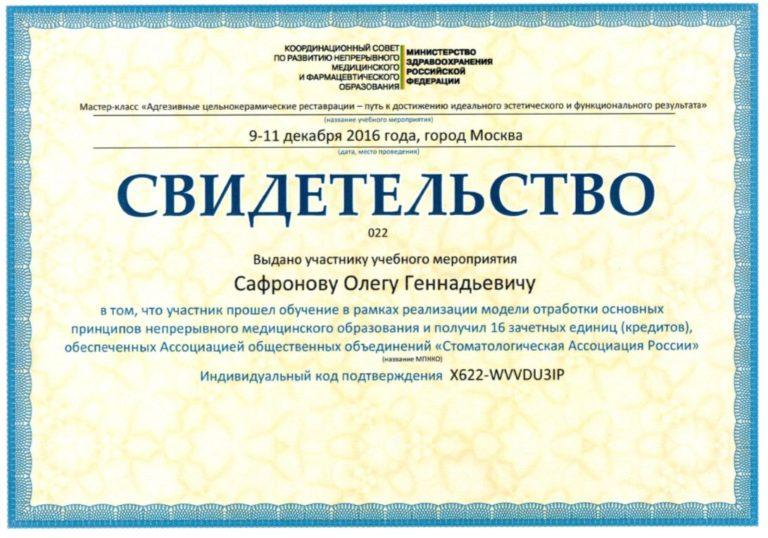 Свидетельство Участнику мероприятия Сафронову О.Г.