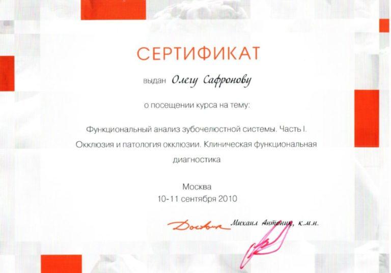 Сертификат Сафронова О.Г. Функциональный анализ Зубочелюстной системы
