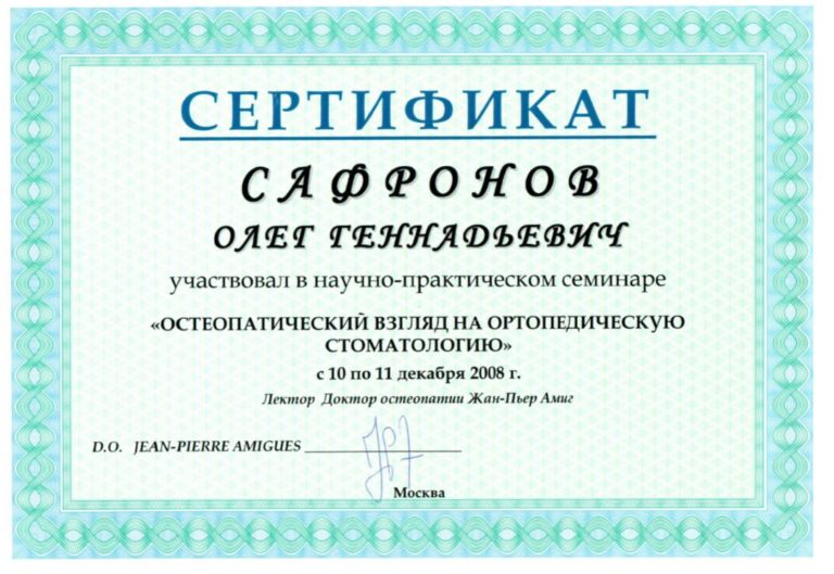 Сертификат Остеопатической взгляд на Ортопедическую стоматологию
