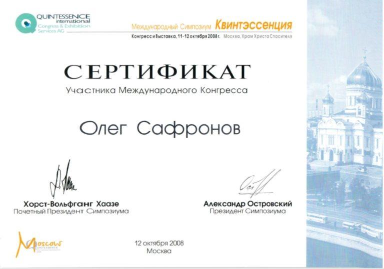 Сертификат Участника международного конгресса Сафронова О.Г.